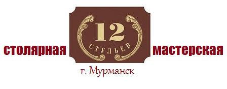 Интерьерные изделия из массива древесины в Мурманске