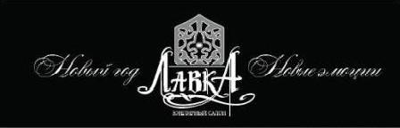 Магазин Лавка